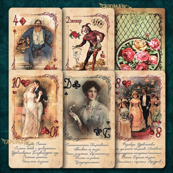 КАРТЫ КРАСНЫЕ И ЧЁРНЫЕ БРИЛЛИАНТЫ