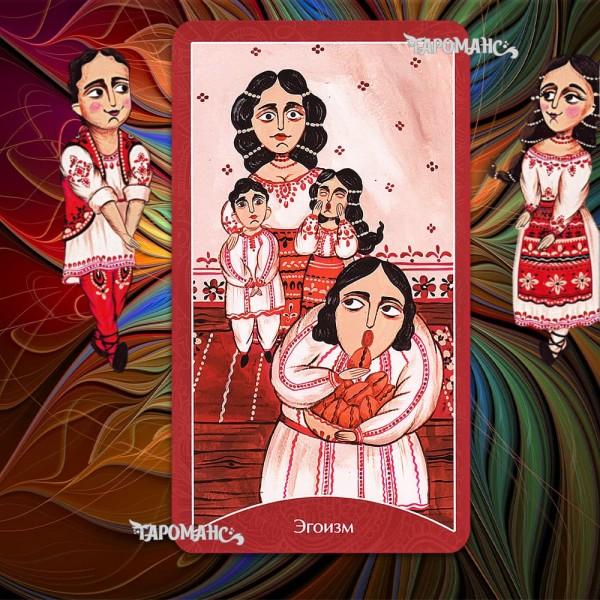 СЕМЕЙНЫЙ ОРАКУЛ (FAMILY ORACLE)